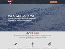 Сайт веб студии SATIX-WEB