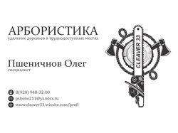 лого визитка
