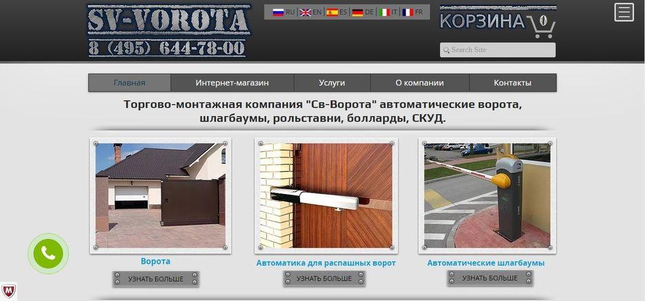 Сайт Св-Ворота