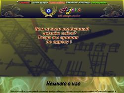 веб-студия Hijers