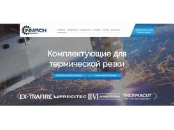 Сайт визитка на WordPress (https://inmach.com.ua/)