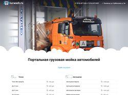lucwash.ru