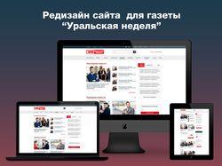 """Редизайн сайта для газеты """"Уральская неделя"""""""