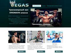 Шаблон сайта для фитнес клуба