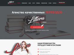 Littera.kz | Адаптивная верстка landing page