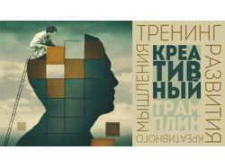 Тренинг креативного мышления