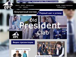 Сайт интернет-магазина.