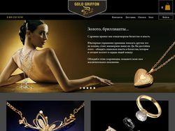 Сайт интернет-магазина ювелирных украшений.