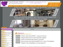 Сайт-визитка компании строительных материалов.
