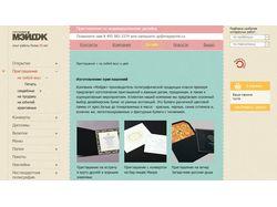 Наполнение сайта на MODX для типографии