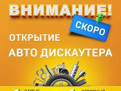 Баннер для размещения вконтакте