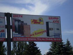 Бигборд в Днепропетровске