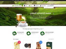 Интернет магазин чайных изделий