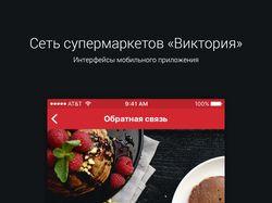 """Моб. приложение. Сеть супермаркетов """"Виктория""""."""