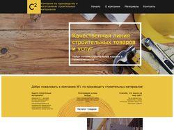 Компания по производству  строительных материалов