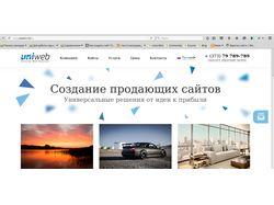 Сайт компании uniweb ( с нуля на laravel )