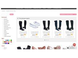 Интернет-магазин модной обуви KWINTO-SHOES.RU