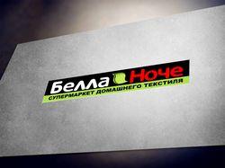 """Логотип для """"БеллаНоче"""""""