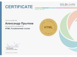 Сертификат HTML. От SOLOLEARN