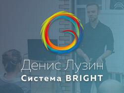 Система Bright: Тренинги и обучение