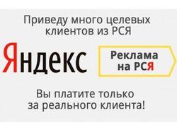 Настройка рекламных компаний в РСЯ.