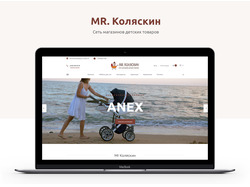 Интернет-магазин Mr. Коляскин