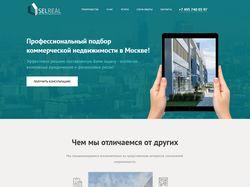 Подбор коммерческой недвижимости в Москве