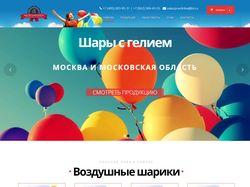 Интернет-магазин воздушных шариков WooCommerce