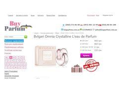 Наполнения сайта buyparfum.com.ua