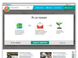Дизайн главной страницы для сайта e-Экология