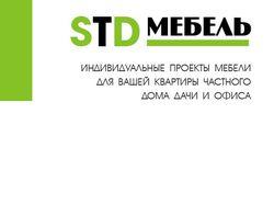 STD мебель