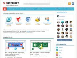 Портал – Интернет как среда обитания