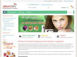 Интернет-магазин – товары для красоты