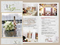 """Свадебный буклет для сети гостиниц """"Кедр"""""""