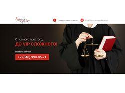 Верстка лендинга по макету для Jurist63.ru