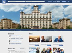 Сайт университета ЮУрГУ.