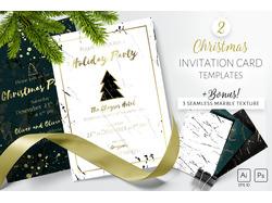 Приглашения на рождественскую вечеринку