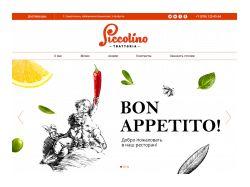Разработка сайта ресторана
