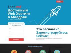 Верстка стрaниц сайта хост компании Fast.md