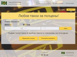 Сайт Таксипополам
