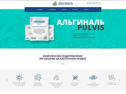 Сайт препарата