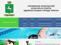 Спорт в Томске (2016)