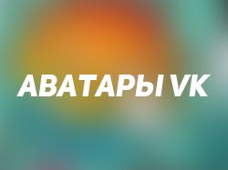Аватары VK