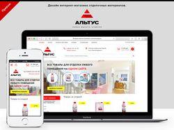 Интернет магазин «Альтус»