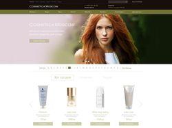 Лендинг -Интернет-магазина косметики