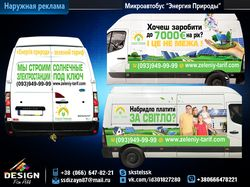 Микроавтобус Энергия природы
