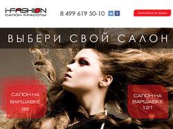 """Сеть салонов красоты """"i-fashion"""""""