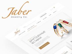 Дизайн магазина ювелирных изделий «Jaber»