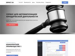 Сервис для юридических компаний (в работе)