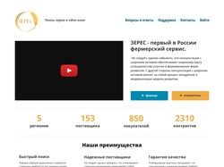 Первый в России фермерский сервис